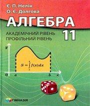 алгебри клас із гдз 11