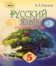 гдз укр мова 5 клас заболотний вправа 484