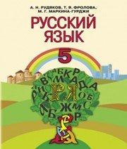 Русский язык 5 класс давидюк снитко решебник