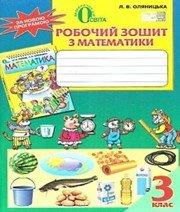 гдз 3 клас украина