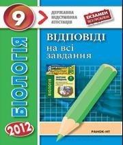 Дпа за 9 клас з болог 2012 костильов андерсон