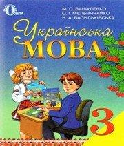 По языку онлайн класс решебник 3 вашуленко м.с. мельничайко украинскому