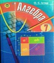Гдз алгебра 7 класс истер