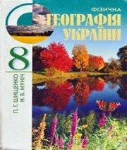 гдз по географии 8 класс шищенко мунич уроки