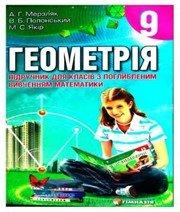 учебник 9 класс геометрия мерзляк