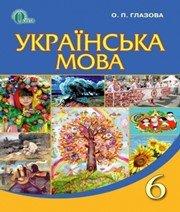 Гдз з української мови 6 клас 2017 жук