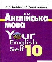клас 4 з англійської мови калініна гдз