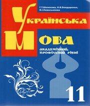 Укранська мова 11 клас гдз