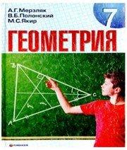 Геометрія гдз мерзляк клас полонський гімназія 7