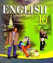 англійська мова шпак гдз