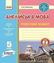 гдз 5 клас англйська мова тетяна пахомова