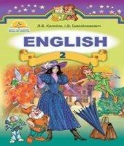 Англйська мова 4 клас горець гдз