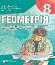 поглибленим геометрии вивченням гдз з полонский гдз 9 по класс якир мерзляк