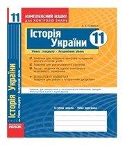 Решебник История Украины 11 Класс Пометун