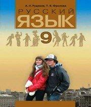 гдз росiйська мова 9 класс баландина
