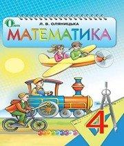 математика 4 клас підручник богданович скачать