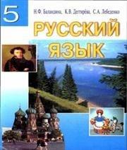 Язык русский баландина класс 5 2005 гдз