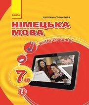 гдз з німецької мови 7 клас горбач 2007
