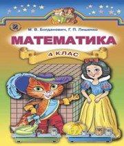 решебник м. в. богданович 4 класс по математике