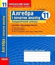 gdz-algebra-11-klass-nelin-lektsii-immunofermentniy-analiz