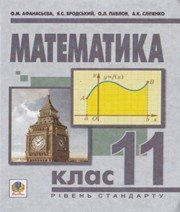 Гдз За 11 Клас Математика Бевз Рівень Стандарту