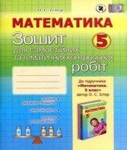 Гдз 5 класс математика зошит