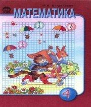 клас математики богданович з підручник 2004 гдз 4