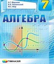 Переваги користування ГДЗ для 7 класу з алгебри ГДЗ з алгебри