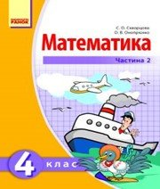 Гдз З Інформатики 4 Клас Робочий Зошит Ломаковська 2015
