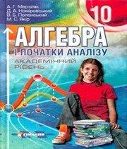 учебник математика 10 класс мерзляк