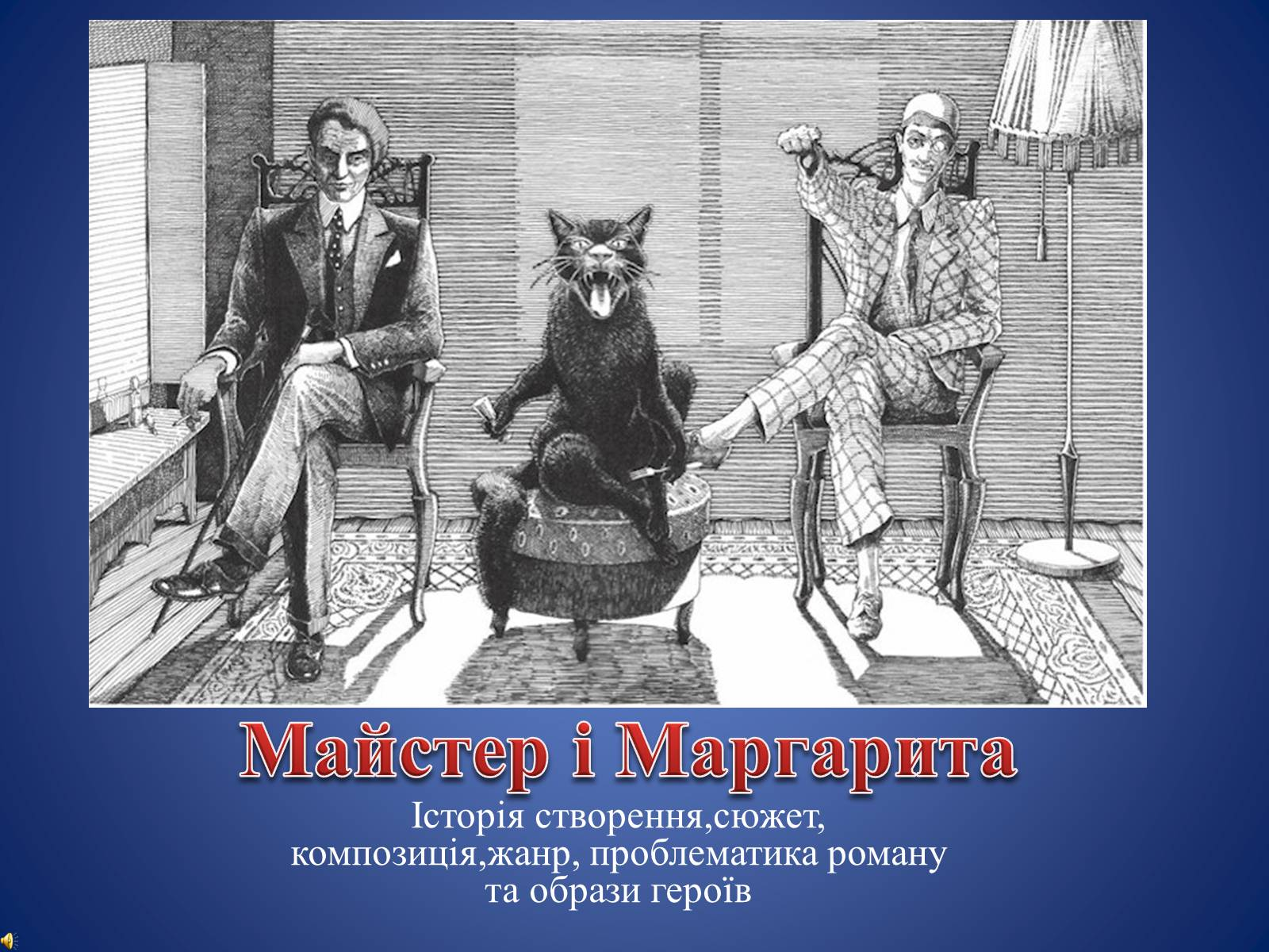 символічні образи до роману майстер і маргарита
