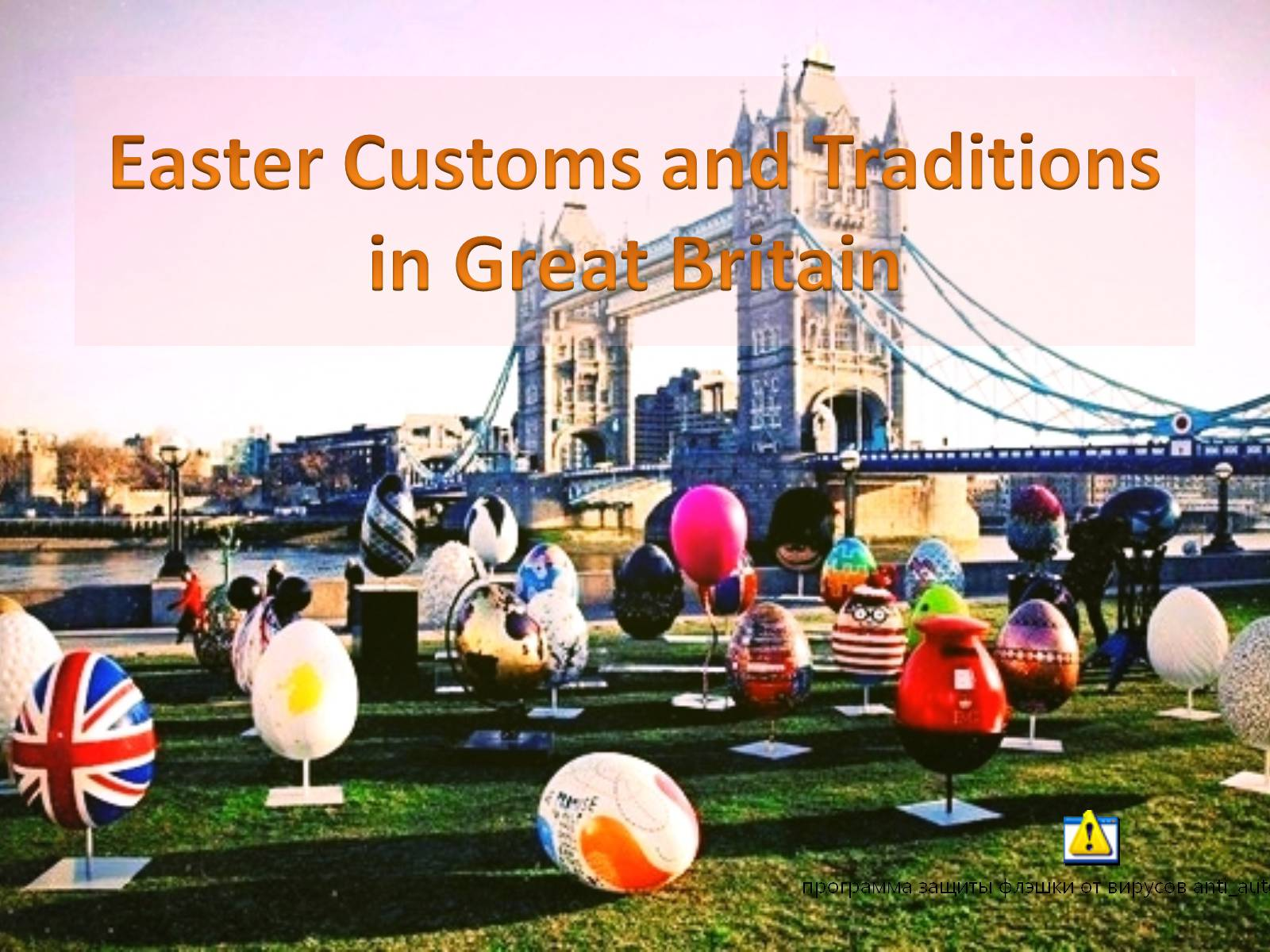 Презентація на тему «Easter Customs and Traditions in Great Britain» - Слайд #1