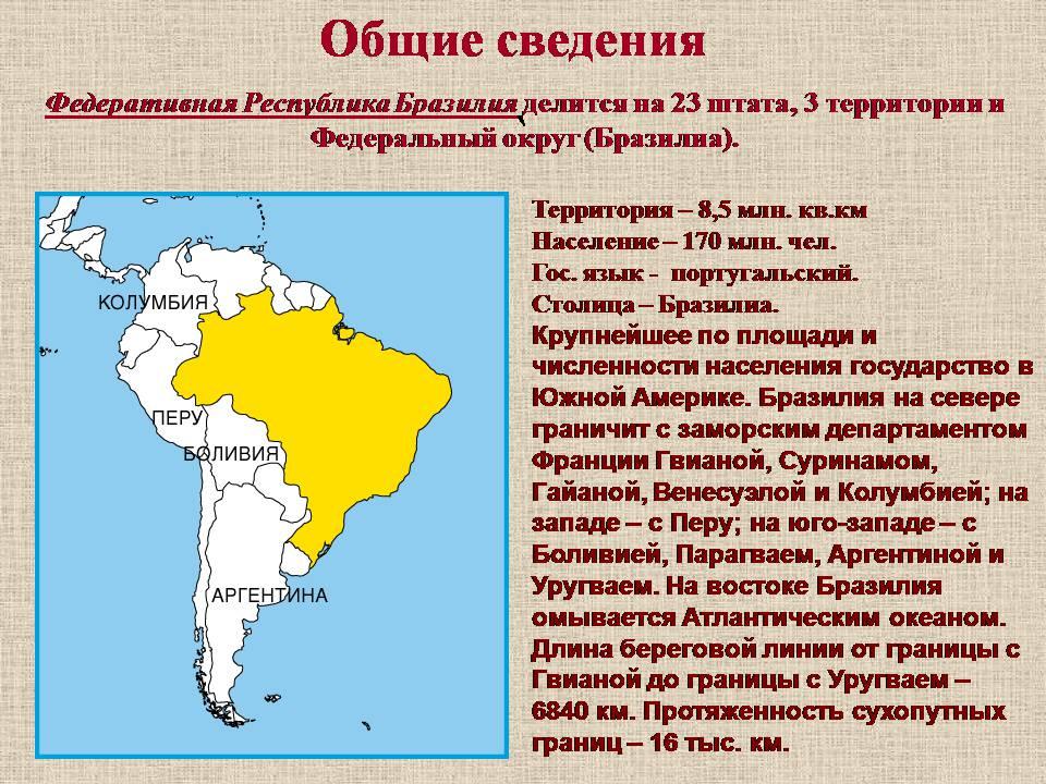 ГЕОГРАФИЯ 11 КЛАСС БРАЗИЛИЯ.КОНСПЕКТ СКАЧАТЬ БЕСПЛАТНО