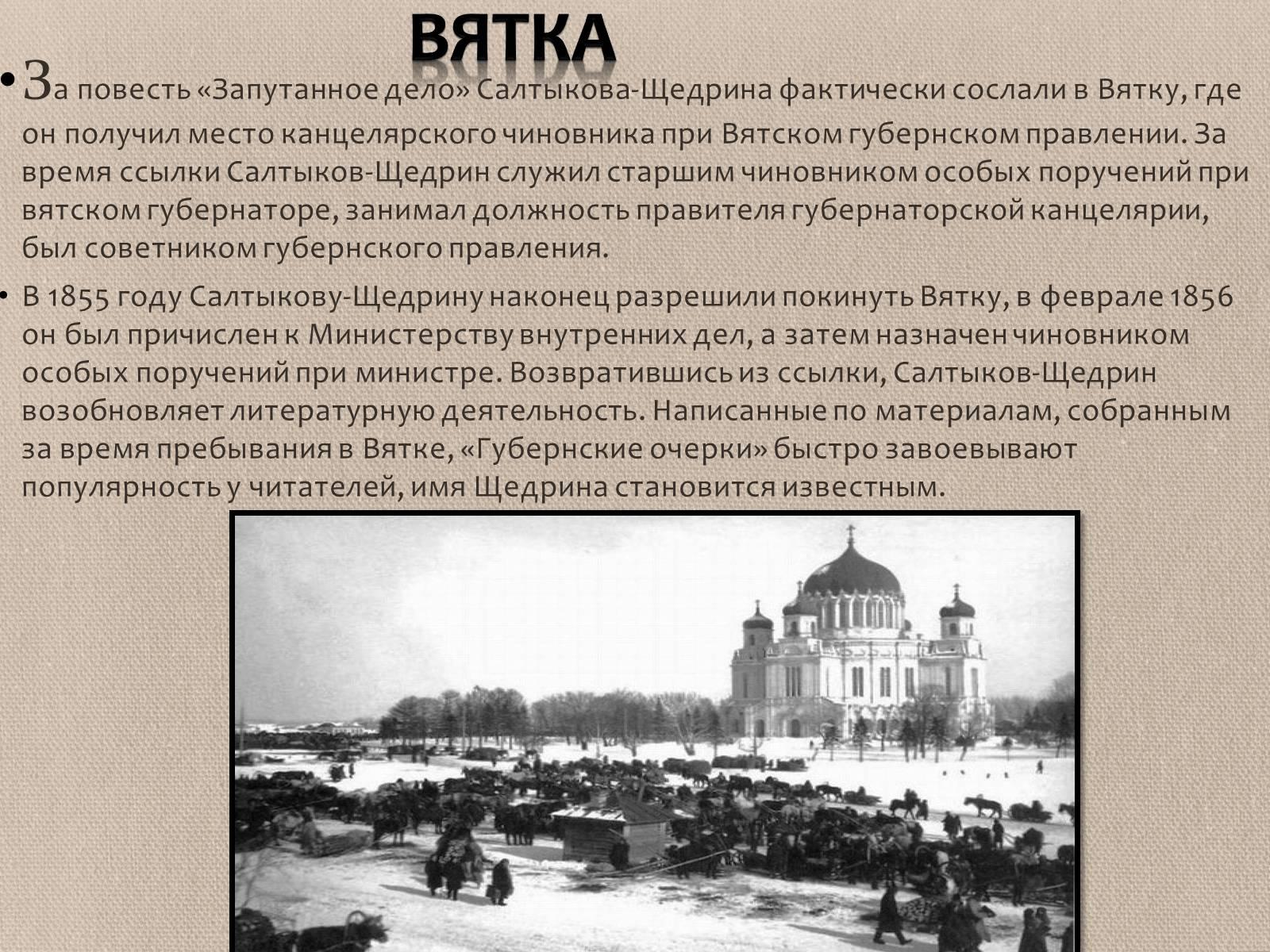 Сокращение Рассказа Запутанное Дело Салтыков-щедрин