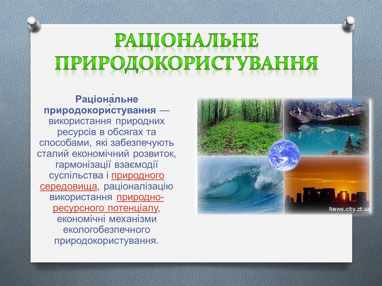 Презентація на тему Природо -користування — презентації з ...