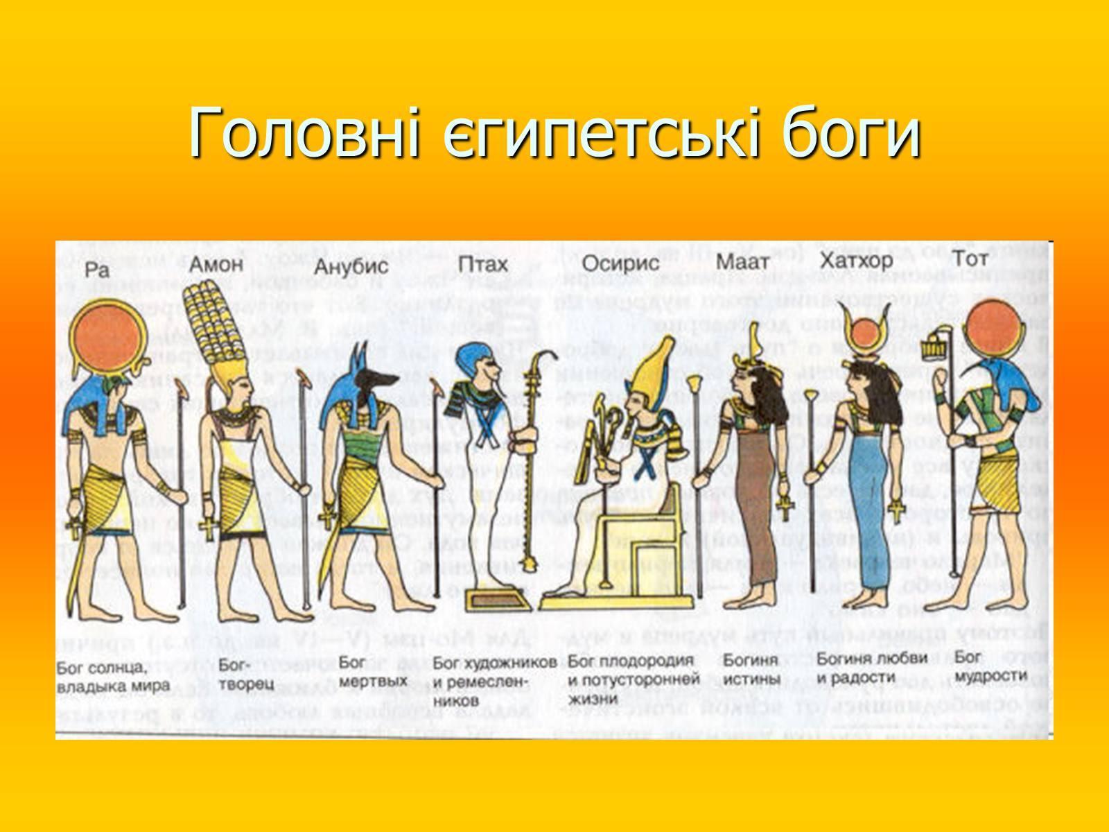 египетские картинки название томатным соком