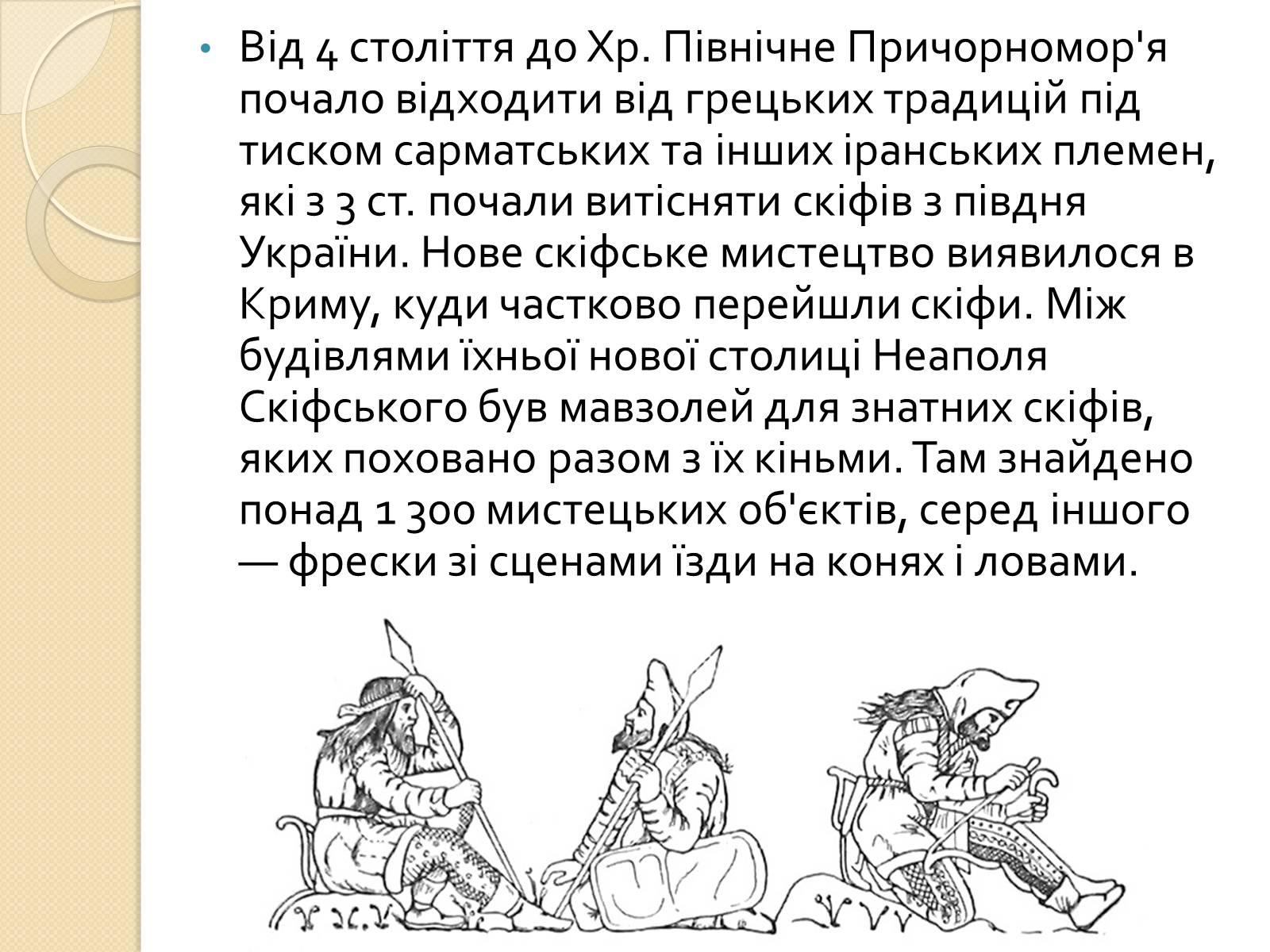 Презентація на тему Скіфське мистецтво — презентації з історії ... 109e5fadb6e28