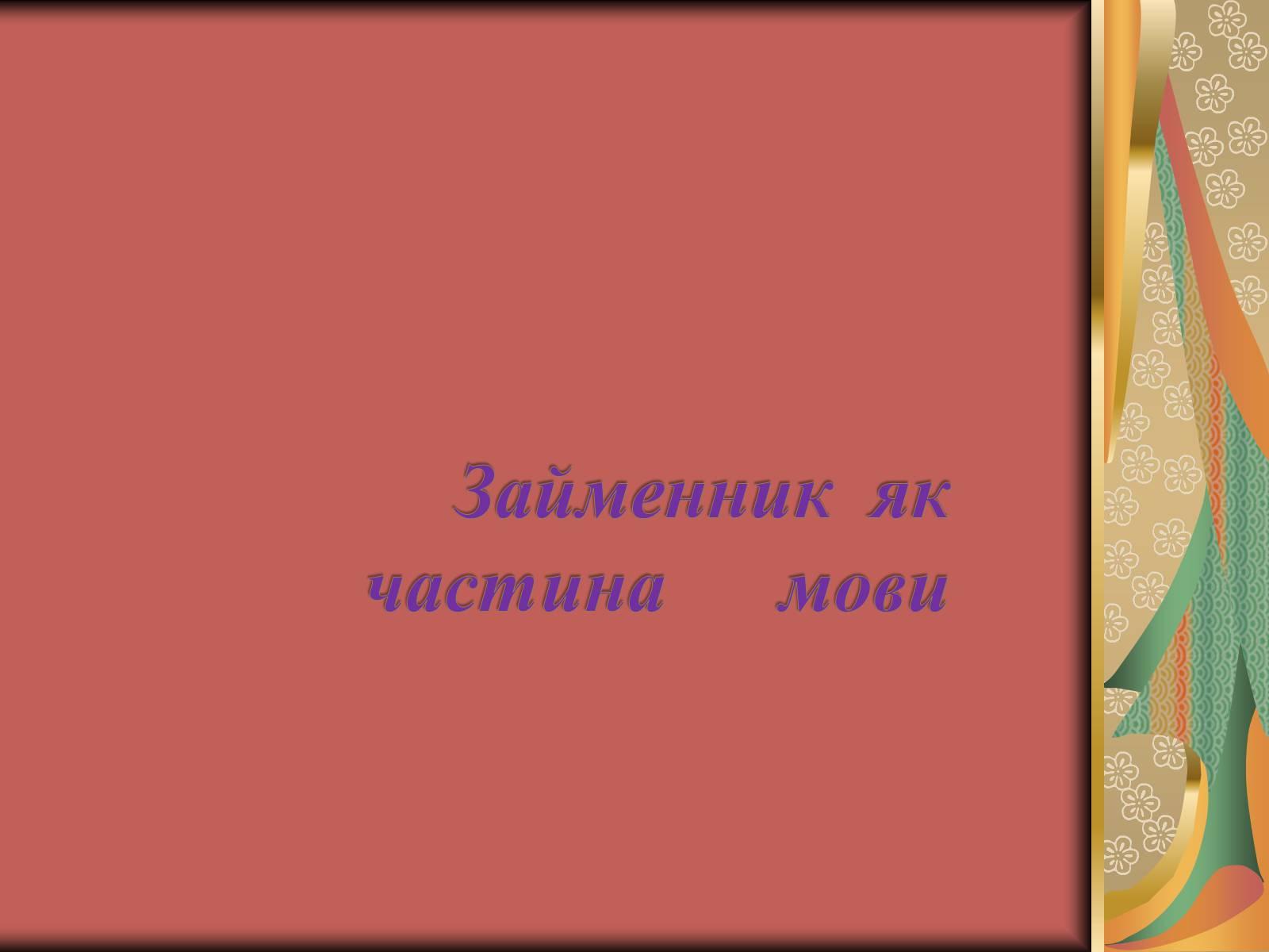 ti-konchil-zhizni-put-geroy-analiz