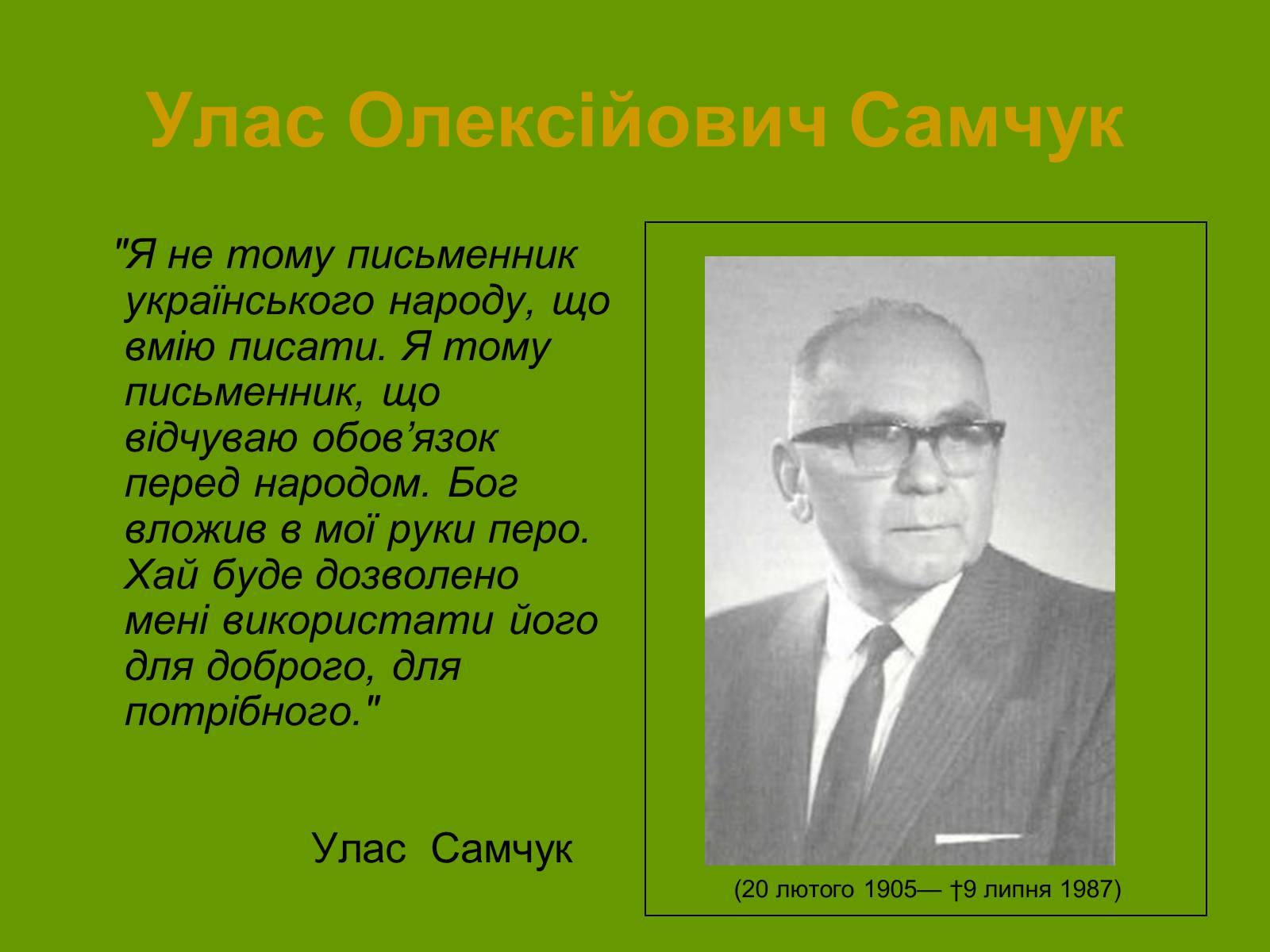 Картинки по запросу Нарід чи чернь? Самчук Улас Олексійович, 1941