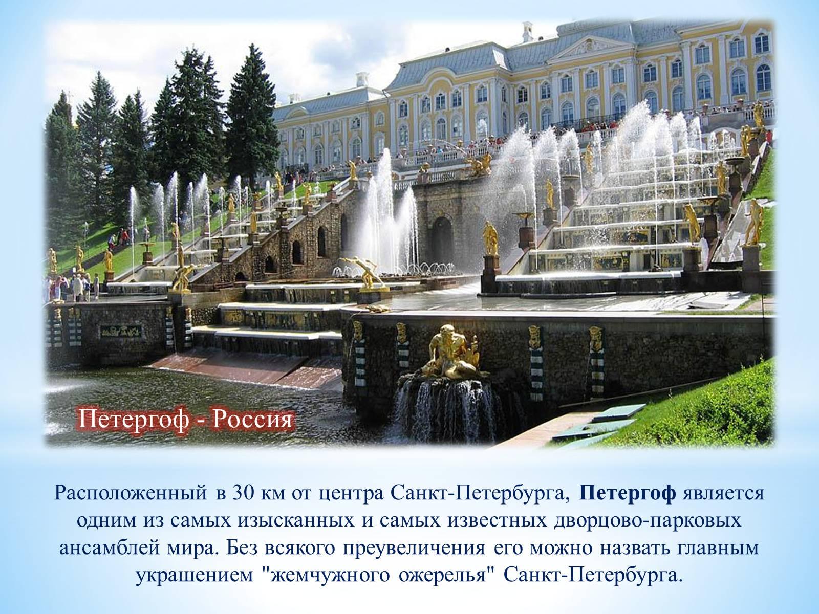 санкт-петербург достопримечательности картинки с описанием были