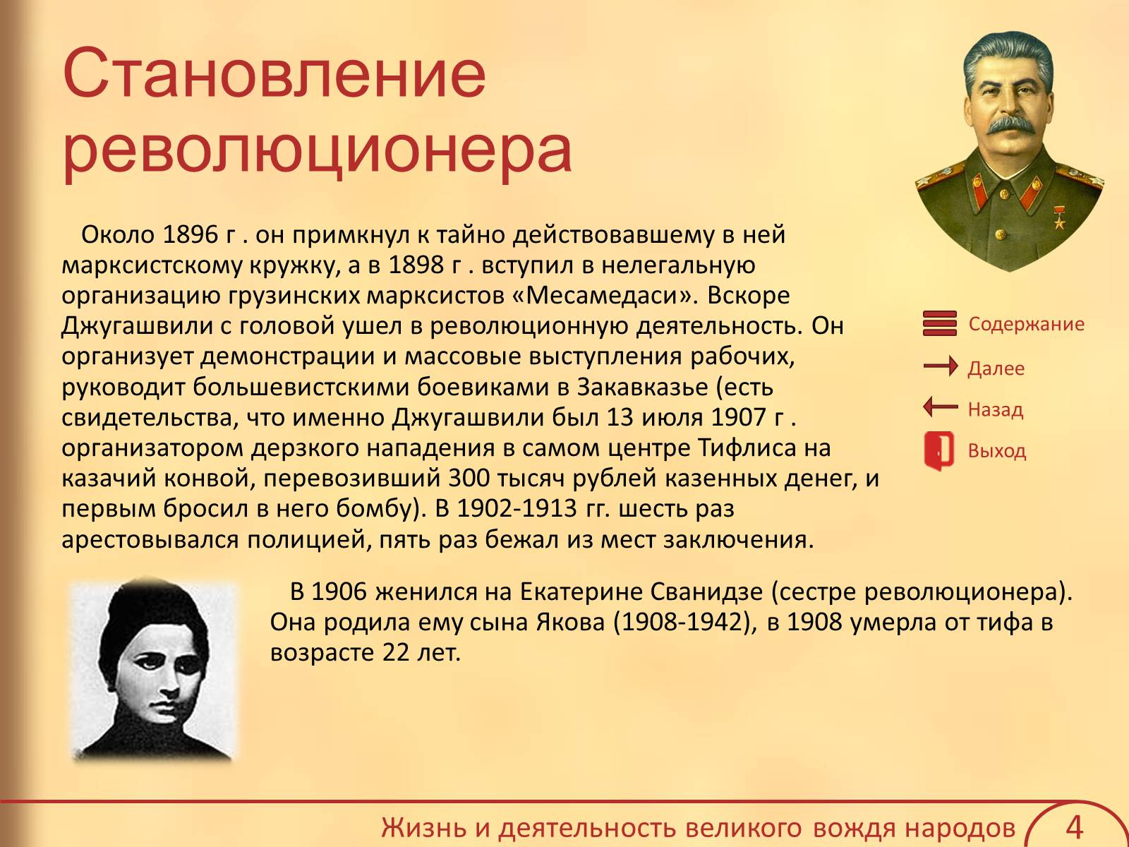 a biography of iosif vissarionovich dzhugashvili the stalin Joseph vissarionovich dzhugashvili (russian: иосиф виссарионович джугашвили, trans iosif vissarionovich dzhugashvili, 18 december 1878 - 5 march 1953), more commonly known by his pseudonym joseph stalin (russian: иосиф сталин, trans iosif stalin), was a russian politician who served as the 4th.