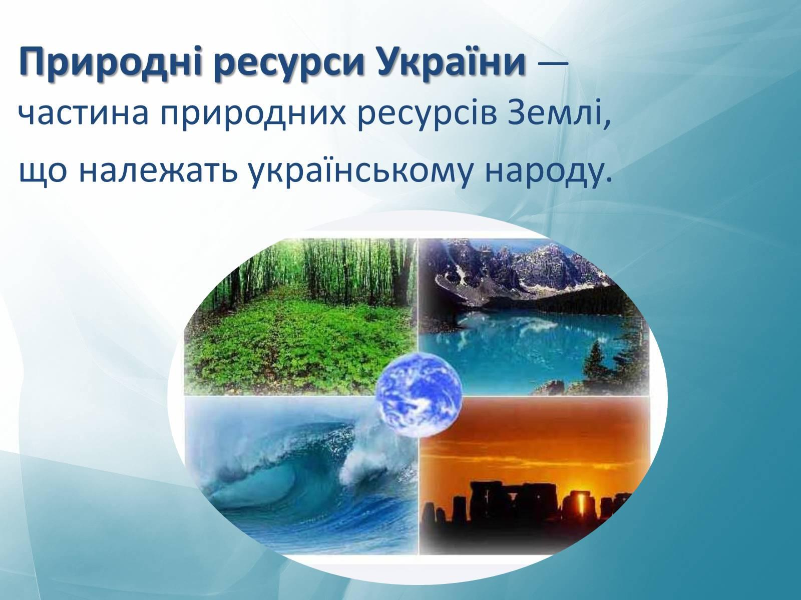 Презентація на тему Природні ресурси України — презентації з ...