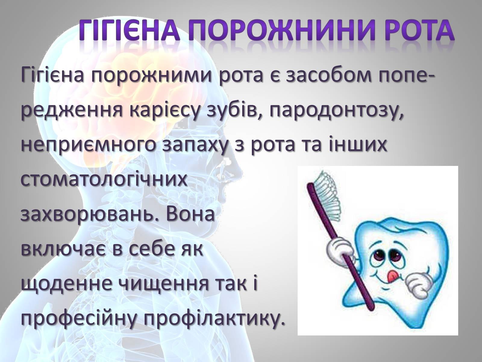 Презентація на тему «Зуби» (варіант 1) - Слайд  8. Гігієна порожними рота  ... 49fda170d938b
