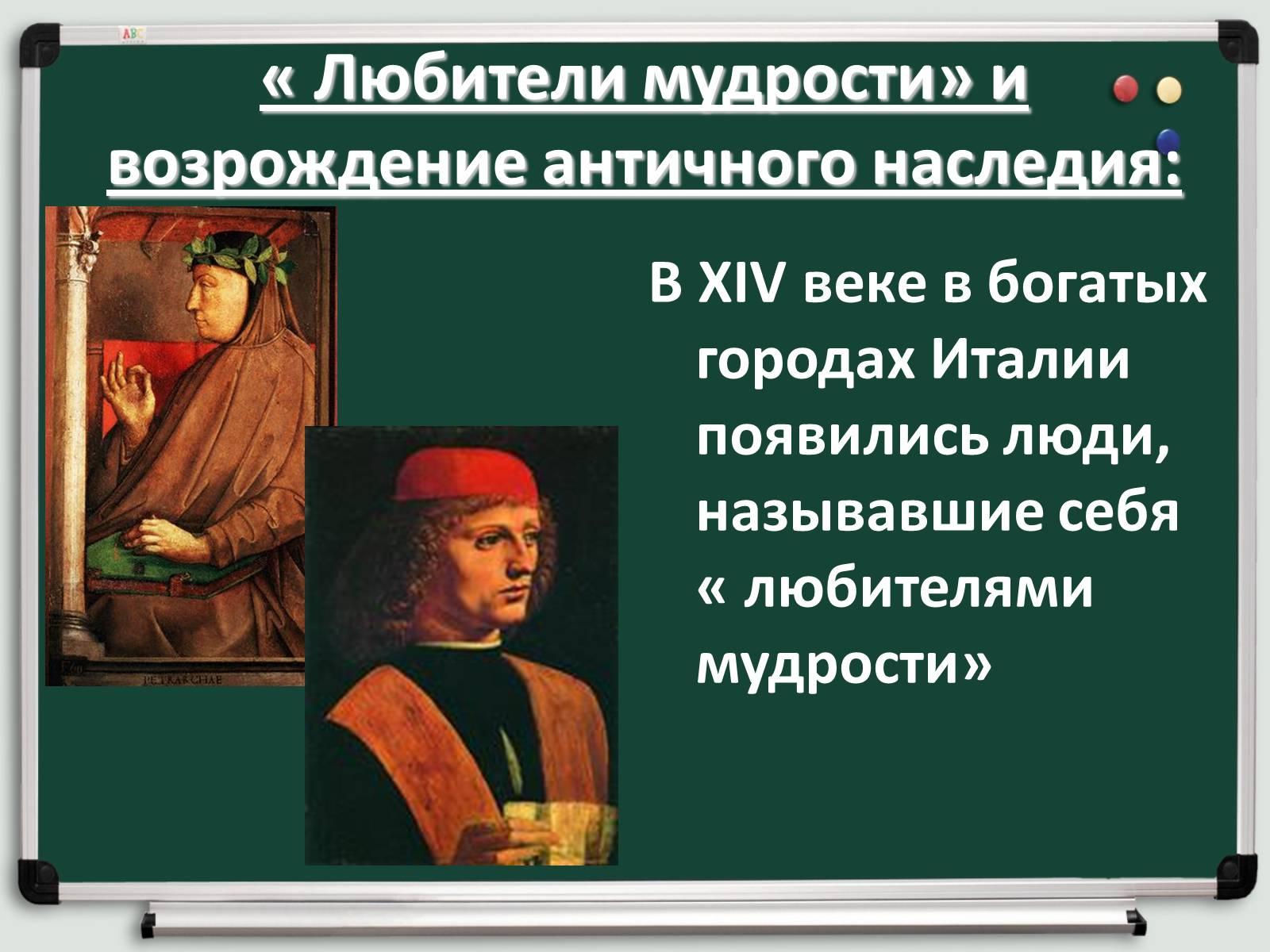 Что было характерно для педагогической мысли эпохи возрождения
