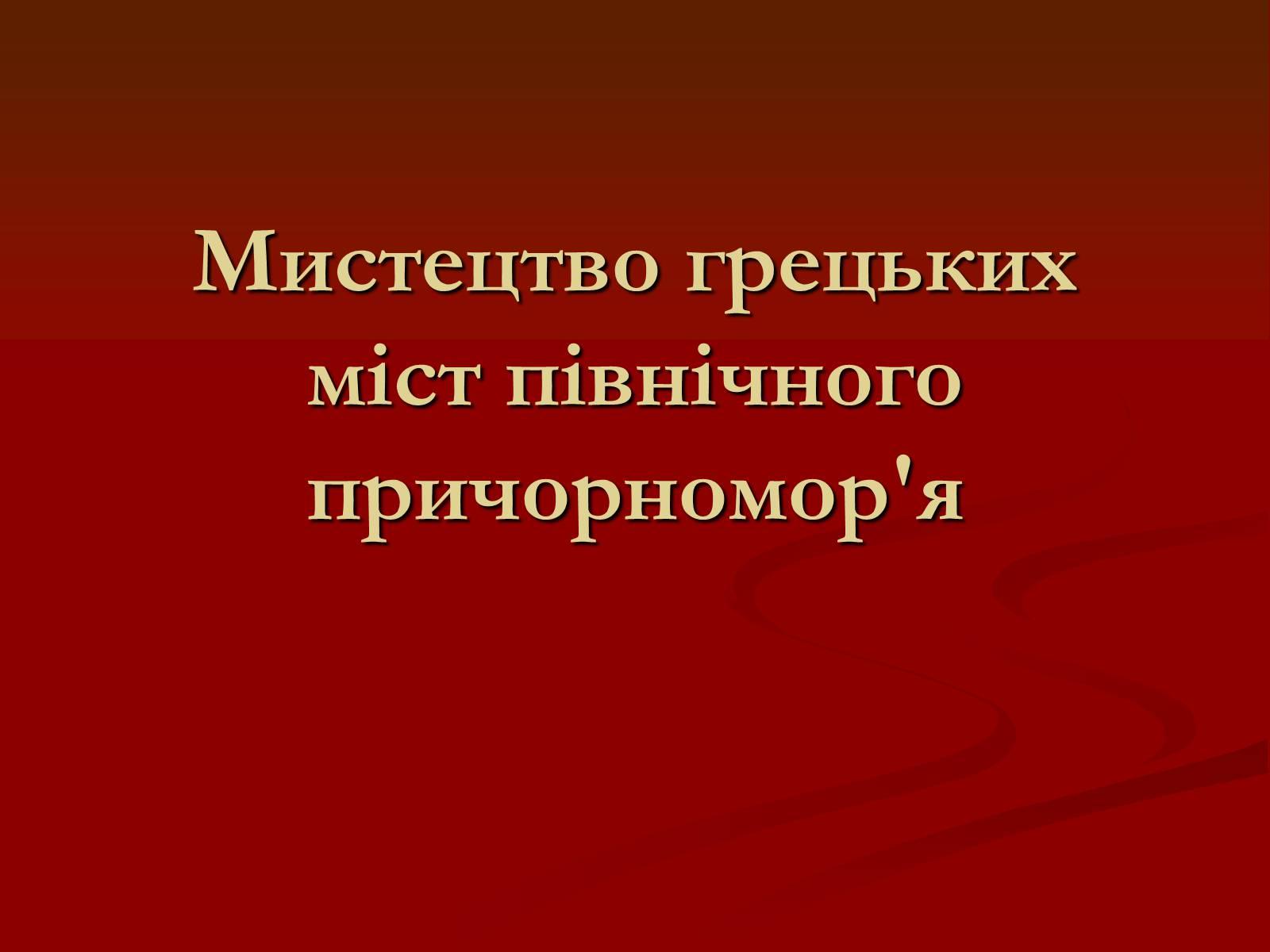 Презентація на тему «Мистецтво грецьких міст північного причорномор я» -  Слайд  1 0e6449353925d