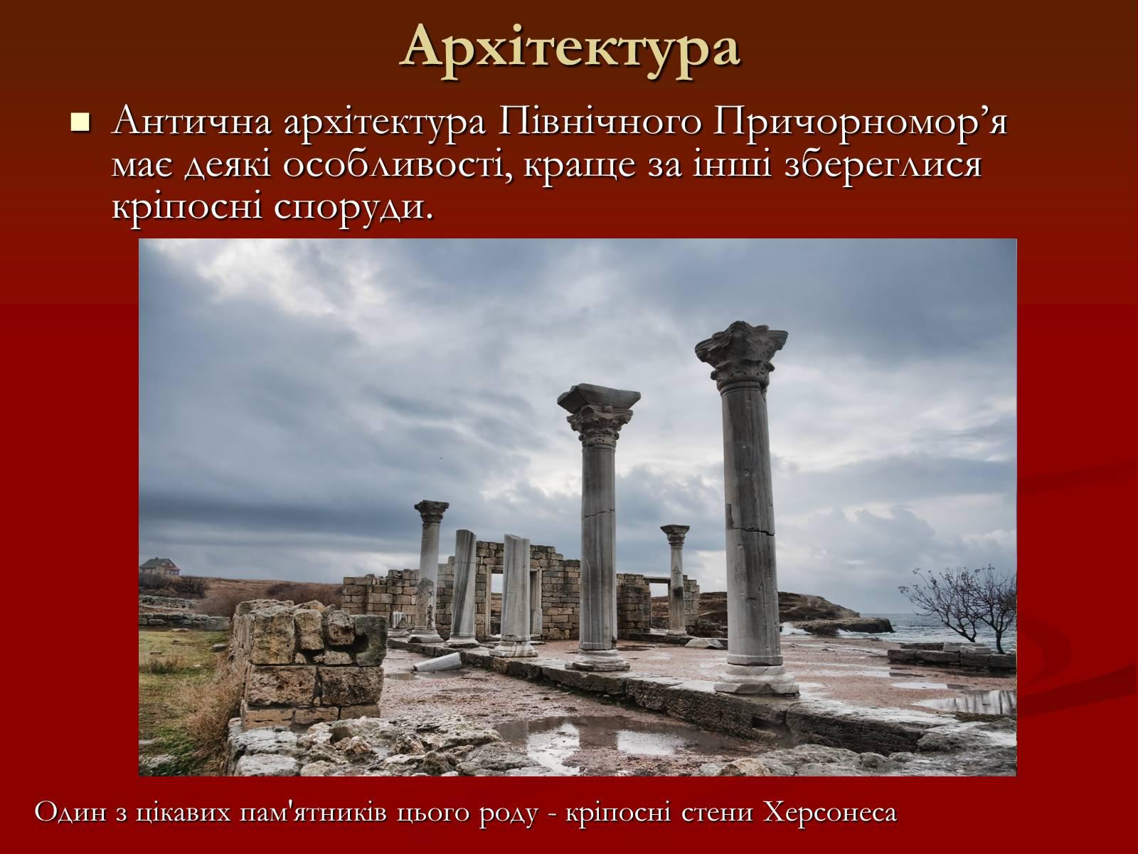 Презентація на тему «Мистецтво грецьких міст північного причорномор я» -  Слайд  3 9c6b68dfd5060