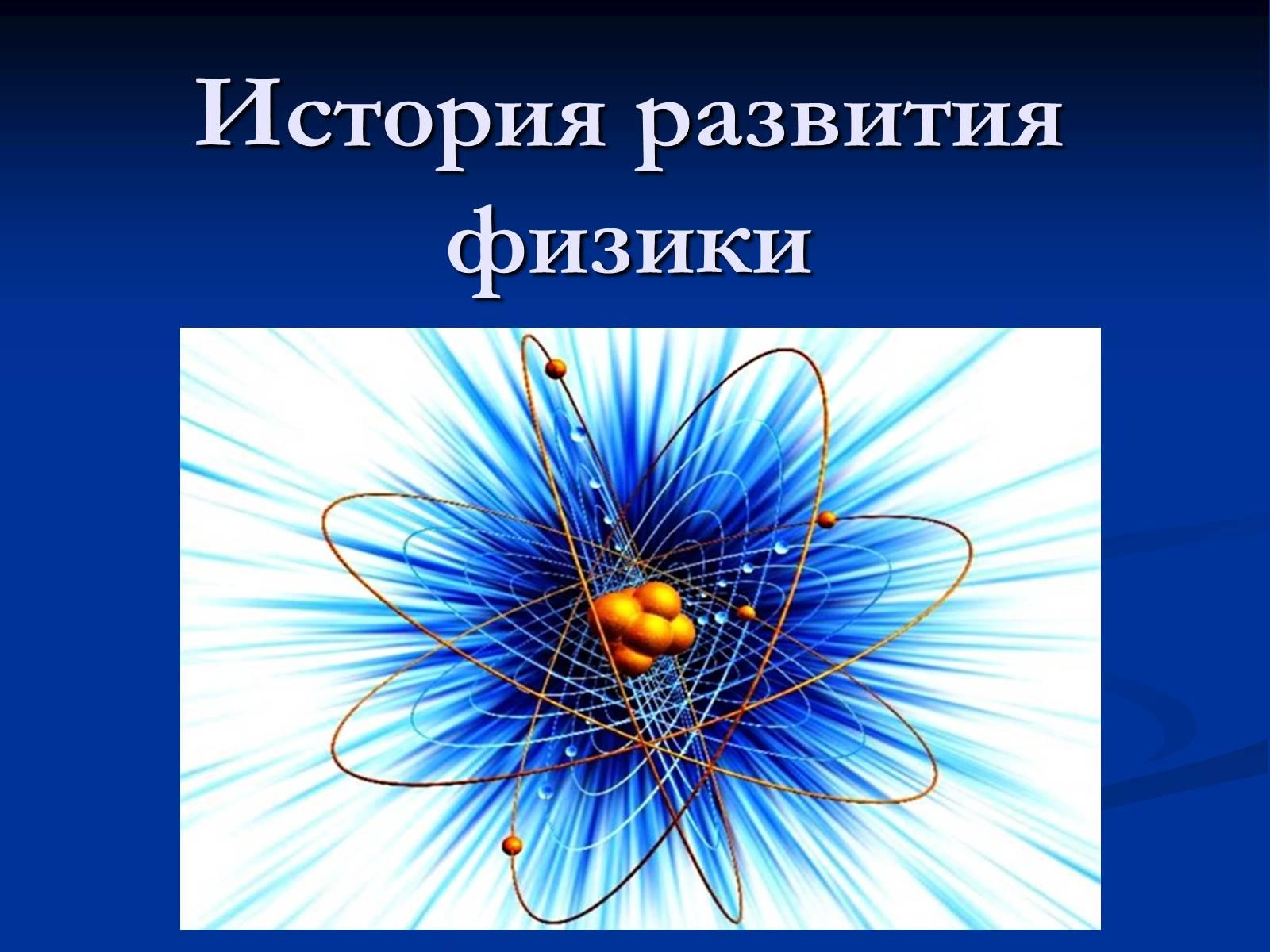 выбрать возникновение физики как науки в картинках нет, вполне можно