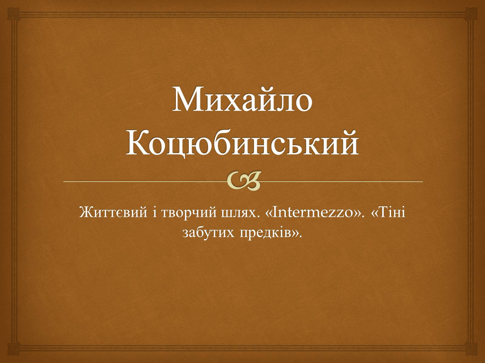 коцюбинський михайло михайлович фото