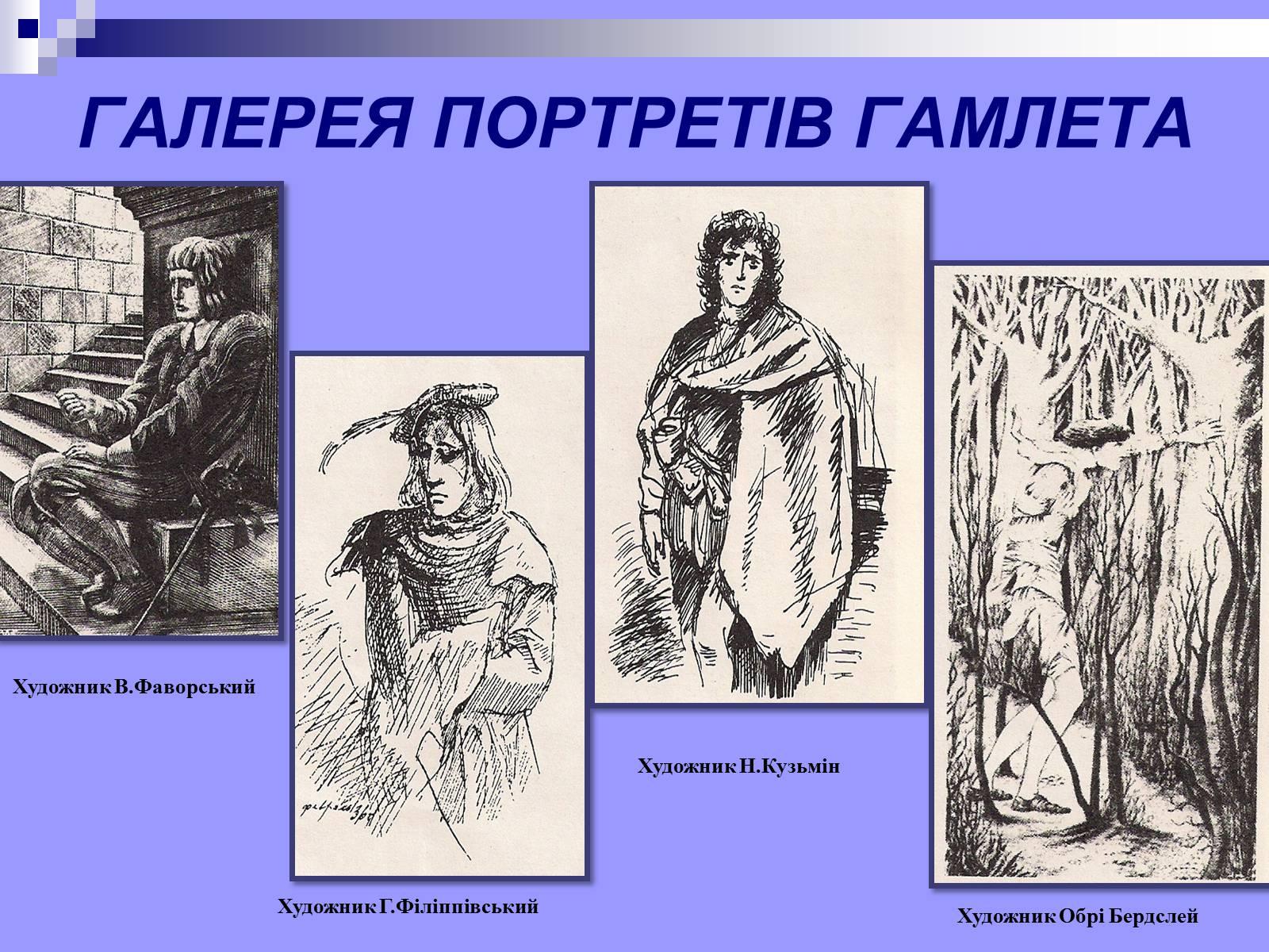 Главные герои гамлета картинки