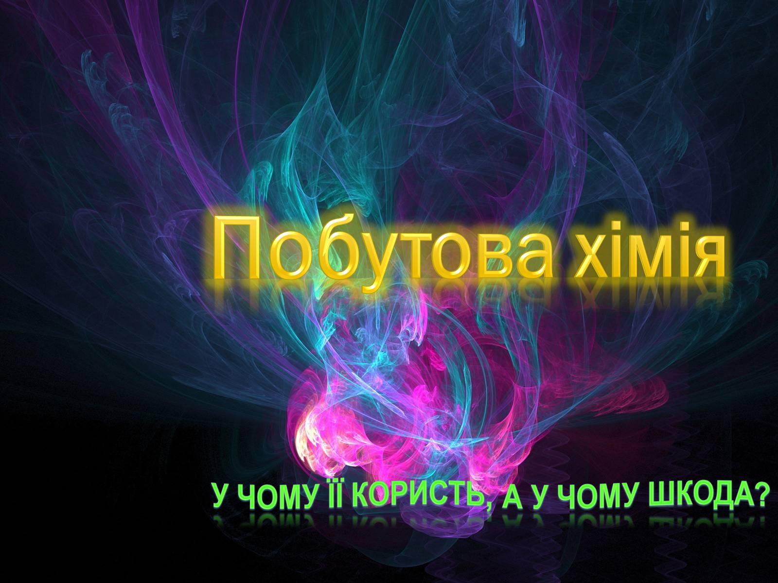 Презентація на тему Побутова хімія (варіант 2) — презентації з хімії ... 646fbe66beadd